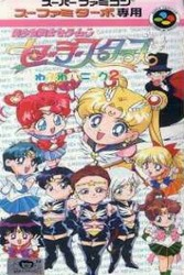 Sailor Moon Sailor Stars : Fuwa Fuwa Panic 2